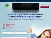 Продажа, монтаж и ремонт кондиционеров в Новосибирске и области