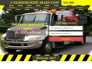 Ульяновский эвакуатор