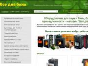 """Оборудование для саун и бань, банные принадлежности — """"Всё для бани"""" г. Буинск"""