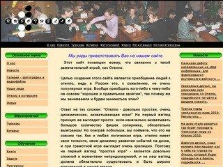 Отелло России, Московское отелло, Othello, Отелло, отелло, othello