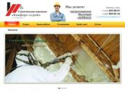Строительная компания комфорт строй. Строительные услуги, напыление ППУ