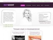 Стоматология в городе Видное - ВЕРОДЕНТ