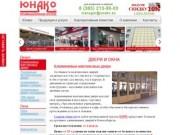 Компания Юнако – производитель пластиковых окон (Россия, Новосибирская область, Новосибирск)
