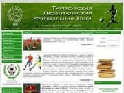 Тамбовская Любительская Футбольная Лига - официальный сайт