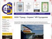 ИП Груздалин, ООО Гранд Сервис Вятские Поляны