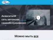 АкваСити44 - Сеть автомоек самообслуживания в Костроме