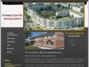 Гостиница Днепродзержинска - отель Прометей