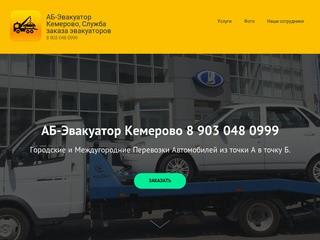 Городские и Междугородние Перевозки Автомобилей - Эвакуатор Кемерово