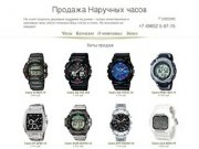 Магазин Наручных часов  в Черноголовке tytyry.ru