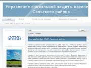 Управление социальной защиты населения Сальского района - официальный сайт (Ростовская область, г. Сальск)
