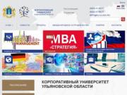 Корпоративный университет Ульяновской области