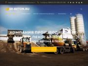 Продажа Бетона в Пензе. Подробная информация на сайте. (Россия, Нижегородская область, Нижний Новгород)