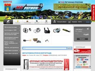 Металлодетекторы и металлоискатели в Волгограде. Фирменный магазин minelab