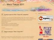 Мисс Тавда 2011 (Городской конкурс красоты)