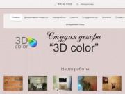 """3D color """"Территория красивых стен"""""""