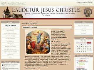 Приход Пресвятой Троицы Римско-Католической церкви в Пскове - Новости прихода