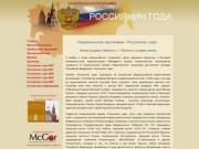 Национальная программа «Россиянин года»