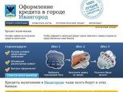 Кредиты в Ивангороде. Онлайн заявка, быстрое рассмотрение. Все виды кредитов.