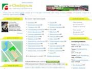 Каталог организаций Чечни, online карта города Грозного, работа – Электронная Чечня