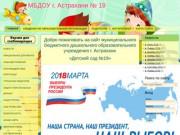 МБДОУ г. Астрахани № 19