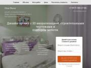 Дизайн интерьера «Giza Decor» в г. Уфа