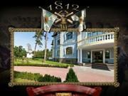 Гостиница 1812