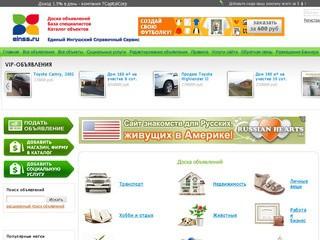 Справочный сервис Ингушетии. Доска объявлений, каталог объектов, база специалистов Ингушетии.