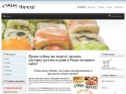 Заказ и доставка роллов, суши, сетов в Ревде - Суши Фреш