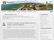 Официальный сайт феодосийского городского совета