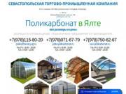 Купить поликарбонат в Ялте от производителя