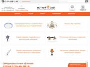 Купить светодиодную люстру с пультом можно на U-svet.ru! (Россия, Нижегородская область, Нижний Новгород)