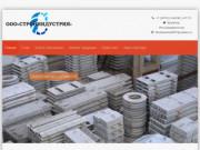 Стройиндустрия Кумертау Официальный сайт