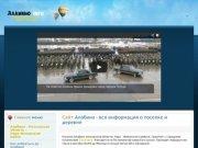 Алабино - Московская область - Наро-Фоминский район