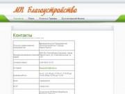 Официальный сайт МП Благоустройство города черногорска - Контакты