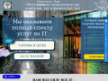 VipIt Информационные технологии Абонентское обслуживание компьютеров (Россия, Кировская область, Киров)