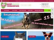 Мой Любимчик, интернет-магазин товаров для животных (Россия, Новосибирская область, Новосибирск)