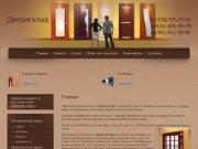 Продажа и установка дверей межкомнатных Продажа и установка входных дверей