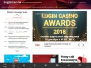 LoginCasino.com - Деловое онлайн-издание об игорном бизнесе © LoginCasino