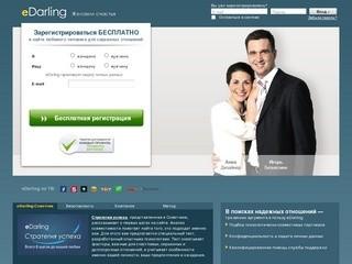 Знакомства на eDarling - серьёзные отношения
