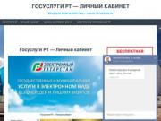 Госуслуги РТ — Личный кабинет физического лица. Вход через ЕСИА. Uslugi.tatarstan.ru