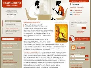 Психолог Олег Сатов