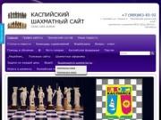 Каспийский Шахматный Сайт