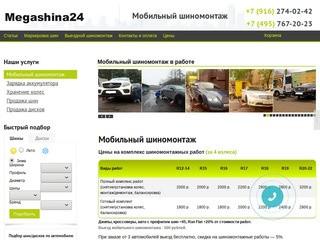 Megashina24 - Мобильный выездной шиномонтаж в Москве!