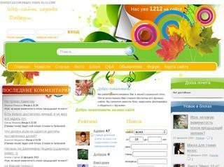 Web-сайт города Добруш