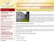 Новокубанский комплексный центр реабилитации инвалидов