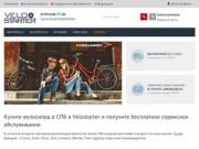 Купите велосипед в СПб интернет-магазине Velostarter, доставка по России, тел. 8(950)040-77-86