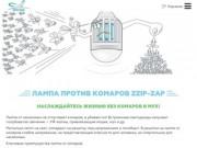 Купить лампу от комаров Zzip-zap в Москве недорого