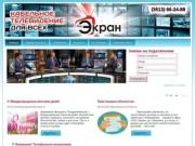 Компания ООО «Экран» предоставляет услуги кабельного телевидения в Златоусте.