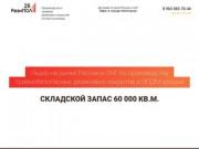 РезиПОЛ - Производство и продажа резиновых покрытийоптом и в розницу в Пятигорске и по югу России