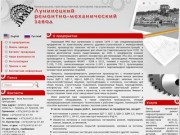 Лунинецкий ремонтно-механичесский завод